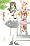 だいすき!!~ゆずの子育て日記~(13) (Be・Loveコミックス)