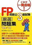 FP技能士3級試験厳選問題集〈'09‐'10〉