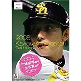 2008年度版 川崎宗則選手カレンダー KAWASAKI STYLE
