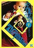 虚構の劇団『グローブ・ジャングル』 [DVD]