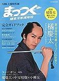 NHK土曜時代劇『まっつぐ鎌倉河岸捕物控』完全ガイドブック