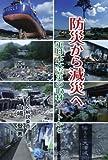 防災から減災へ―東日本大震災の取材ノートから