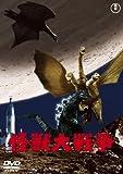 『怪獣大戦争』を見た