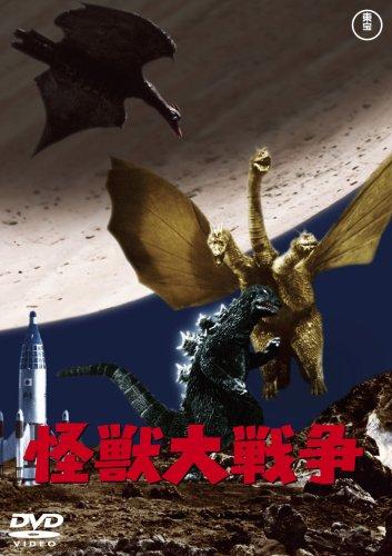 怪獣大戦争 [DVD]