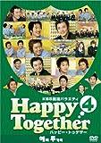 KBS韓流バラエティ「ハッピー・トゥゲザー(4)アン・ジェウク/キム・ジェウォン/チョン・ジョンミョン編」 [DVD]