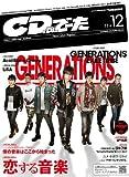 CD & DLでーた 2013年 12月号 [雑誌]