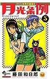 月光条例(5) (少年サンデーコミックス)
