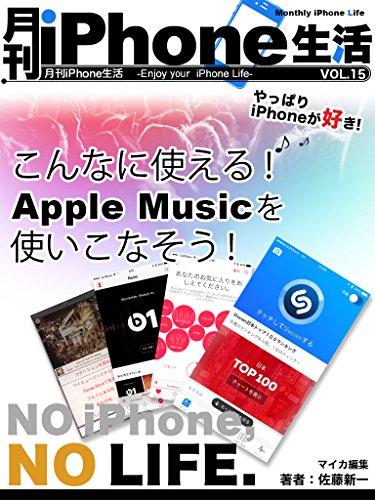 月刊iPhone生活 Vol.15 こんなに使える!Apple Musicを使いこなそう!(マイカ)