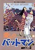 愛しのバットマン(13) (ビッグコミックス)