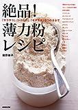 絶品!薄力粉レシピ―「サラサラ」、「トロトロ」、「モチモチ」  3つのタネで