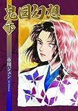 鬼国幻想 (LGAコミックス) / 市川 ジュン のシリーズ情報を見る