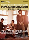 CDジャーナルムック Cookie Scene Essential Guide POP & ALTERNATIVE 2011 21世紀ロックの爆発