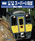 JR西日本 特急スーパーいなば(Blu-ray Disc)