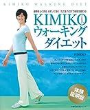 KIMIKOウォーキングダイエット 体験証明版—姿勢をよくする、きれいに歩くただそれだけで体形が変わる! (主婦の友生活シリーズ)
