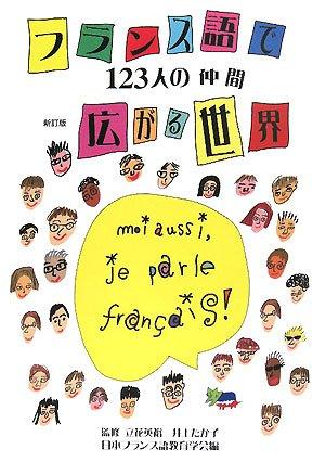 フランス語で広がる世界