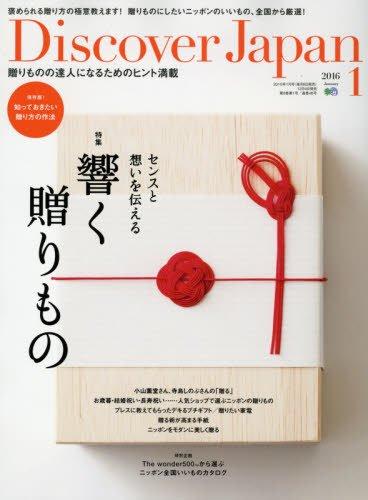 Discover Japan (ディスカバー・ジャパン) 2016年 01月号