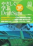 やさしく学ぶDraftSight