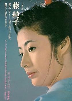 藤純子―現代のロマンー任侠に咲いた真紅花 娘役から緋牡丹お竜まで (1971年) (シネアルバム〈3〉)