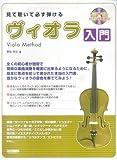 見て聴いて必ず弾ける ヴィオラ入門 レッスンCDピアノ伴奏譜付 野呂芳文著