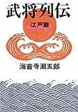 武将列伝 江戸篇 (文春文庫 か 2-57)