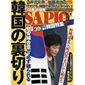 SAPIO(サピオ) 2016年 03 月号 [雑誌]