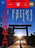 一個人別冊 日本の神様入門 (ベストムックシリーズ・50)