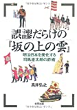 誤謬だらけの『坂の上の雲』―明治日本を美化する司馬遼太郎の詐術