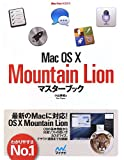 Mac OS X Mountain Lion}X^[ubN (Mac Fan Books)