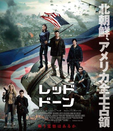 レッド・ドーン Blu-ray -