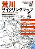 荒川サイクリングマップ―ポケットサイズA5判(じてんしゃといっしょにくらす自転車生活How to books 6) (商品イメージ)