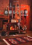 森暮らしの家—全スタイル (BE-PAL BOOKS)