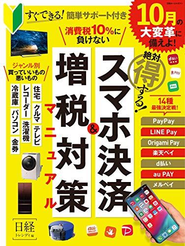 """ネタリスト(2019/09/28 05:00)Origamiの決済プラットフォーム開放が進化 簡単に""""○○Pay""""が提供可能に"""