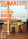 SUMAI no SEKKEI ( 住まいの設計 ) 2009年 12月号 [雑誌]