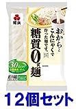 紀文 糖質0g麺  12個セット クール便発送 【キャンセル、返品不可】