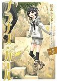 プラナス・ガール5巻 (デジタル版ガンガンコミックスJOKER)