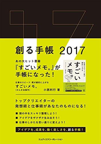 創る手帳2017 〈手帳で迷ったらコレ!  アイデアを、成果を、働く楽しさを、「創る」手帳! 〉