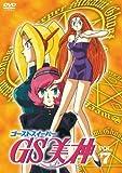 GS美神 VOL.7[DVD]