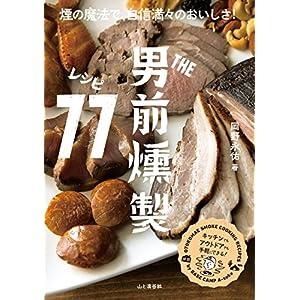 THE男前 燻製レシピ77 [Kindle版]