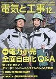 電気と工事 2015年 12 月号 [雑誌]