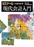 ゼミナール現代会計入門 〈第9版〉