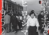 岩波写真文庫アーカイヴス 立ち上がるヒロシマ1952