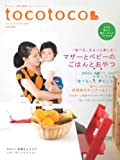 tocotoco (トコトコ) 2012年 08月号 [雑誌] VOL.19