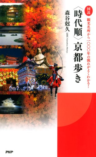 観光名所から一〇〇〇年の流れがよくわかる! [図説]<時代順>京都歩き