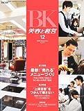 美容と経営 2010年 12月号 [雑誌]