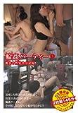 輪姦パーティー1 2枚組145分 [DVD]
