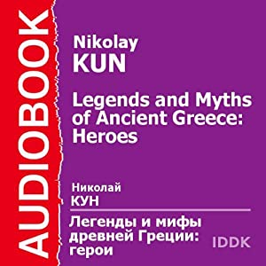Legends and Myths of Ancient Greece: Heroes [Russian Edition] | [Nikolay Kun]