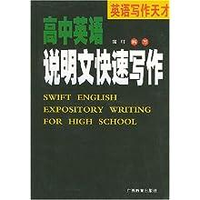 高中英语说明文快速写作/英语写作天/蒲村:图高中生培训金融图片