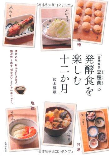 「発酵食堂豆種菌」の発酵食を楽しむ十二か月