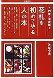 花札を初めてやる人の本―入門書の決定版!