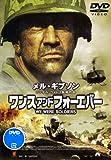 ワンス アンド フォーエバー[DVD]